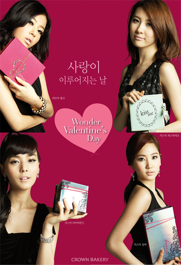 Celebrating Valentine S Day In Korea 발렌타인 데이 Koreanmate